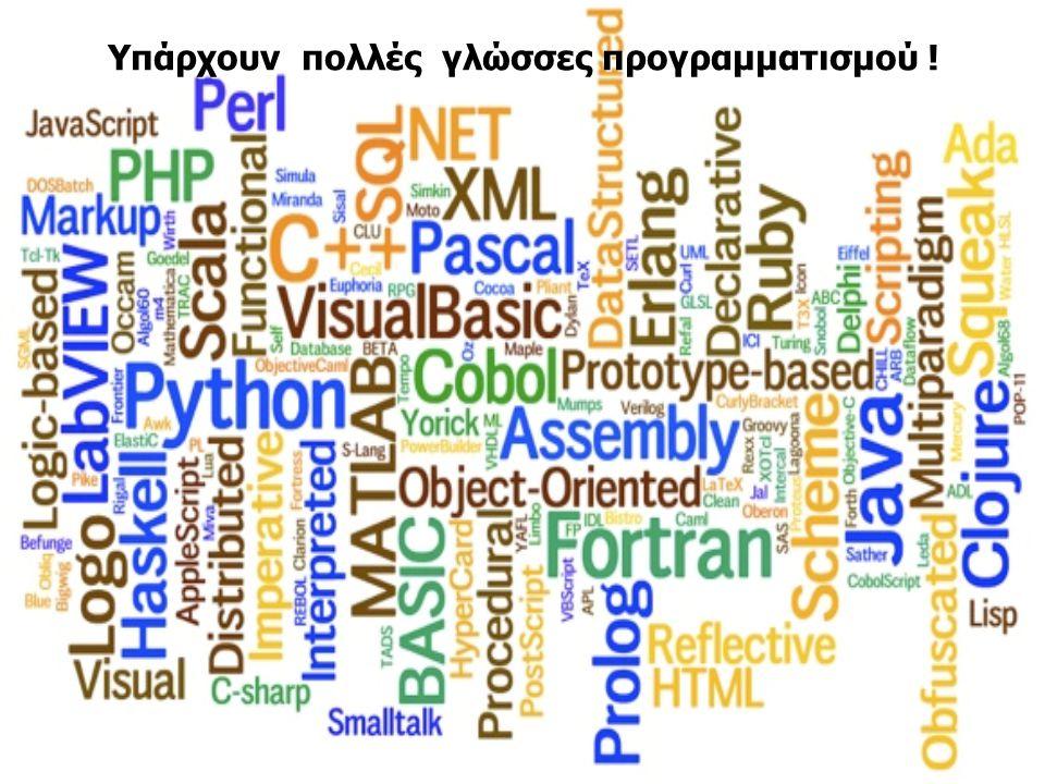Υπάρχουν πολλές γλώσσες προγραμματισμού !