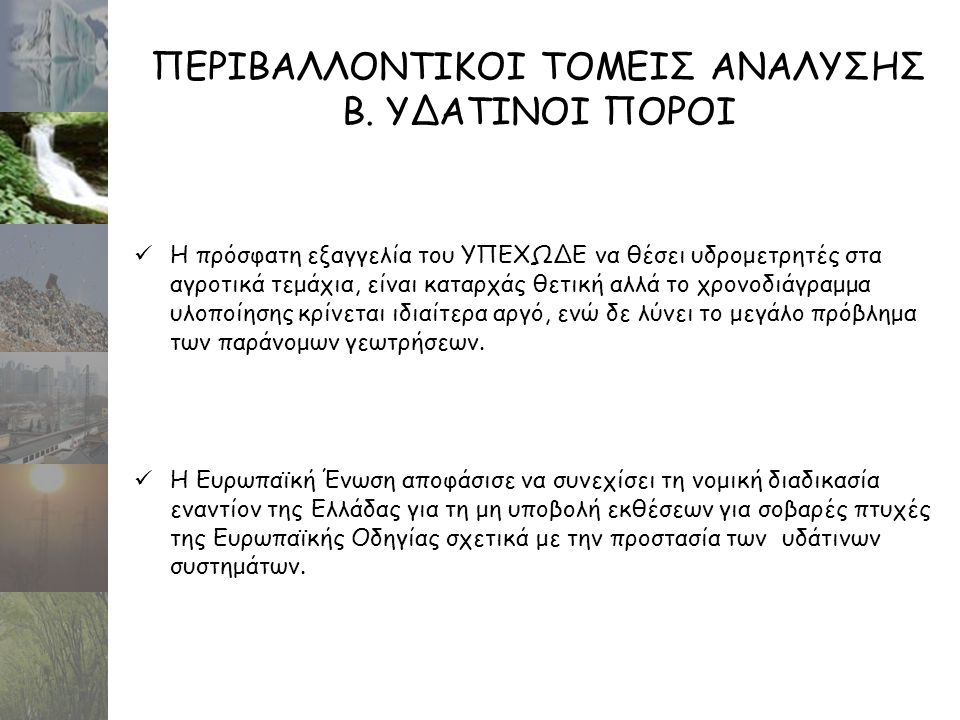 ΠΕΡΙΒΑΛΛΟΝΤΙΚΟΙ ΤΟΜΕΙΣ ΑΝΑΛΥΣΗΣ Β. ΥΔΑΤΙΝΟΙ ΠΟΡΟΙ