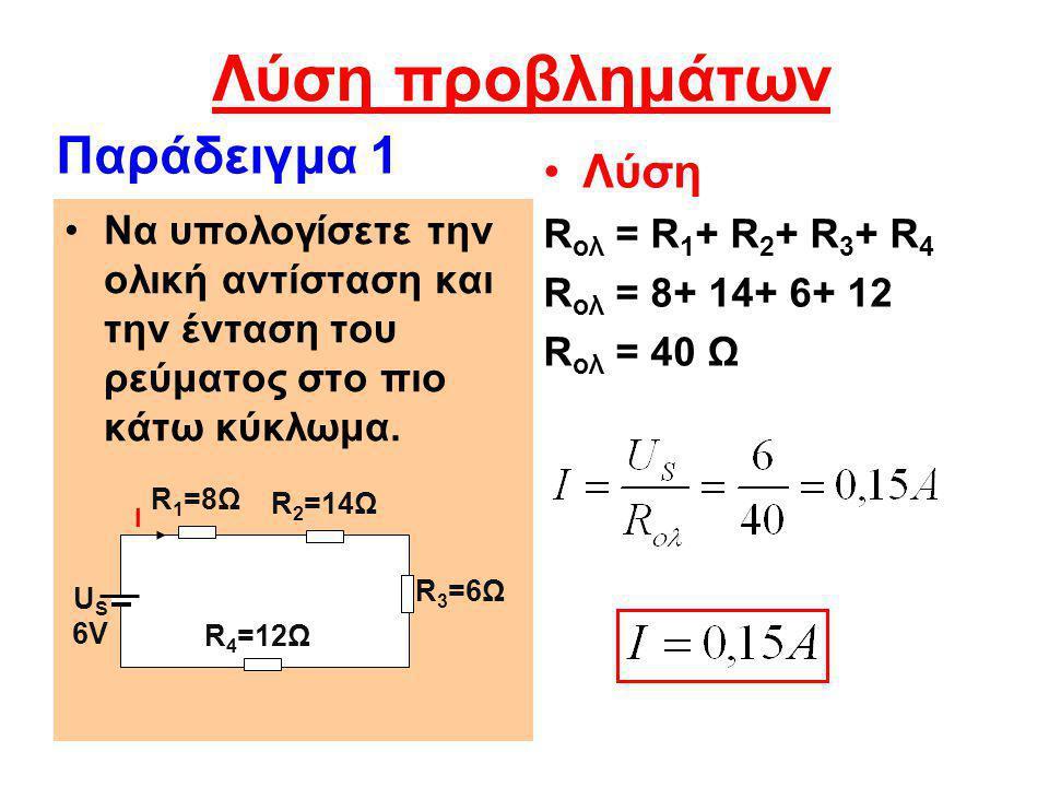 Λύση προβλημάτων Παράδειγμα 1 Λύση Rολ = R1+ R2+ R3+ R4