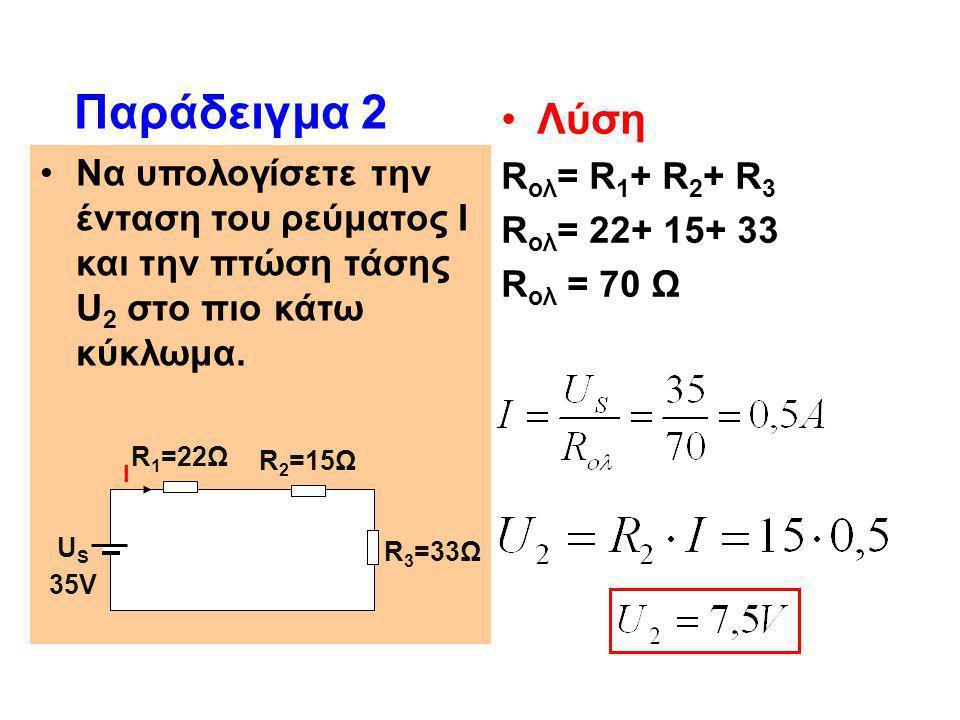 Παράδειγμα 2 Λύση Rολ= R1+ R2+ R3 Rολ= 22+ 15+ 33