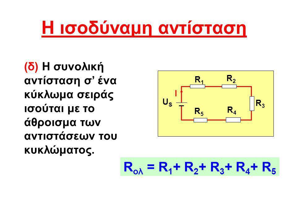 H ισοδύναμη αντίσταση Rολ = R1+ R2+ R3+ R4+ R5