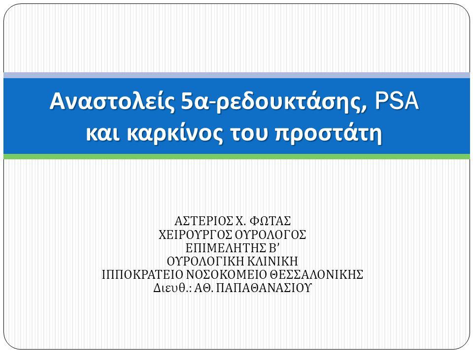 Αναστολείς 5α-ρεδουκτάσης, PSA και καρκίνος του προστάτη