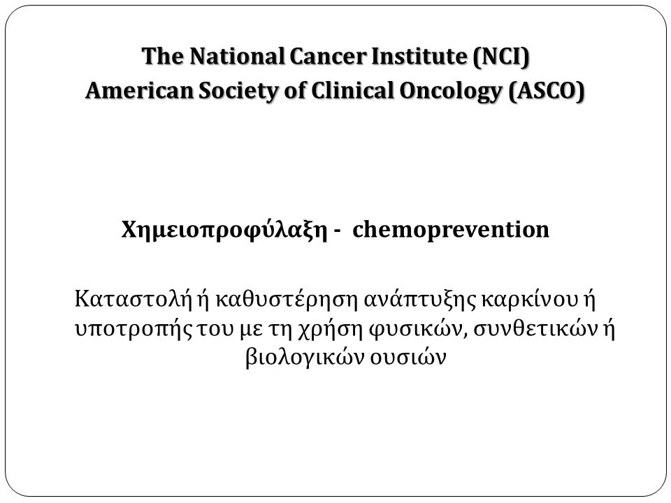 The National Cancer Institute (NCI)