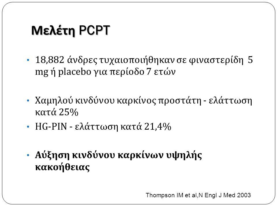 Μελέτη PCPT 18,882 άνδρες τυχαιοποιήθηκαν σε φιναστερίδη 5 mg ή placebo για περίοδο 7 ετών.