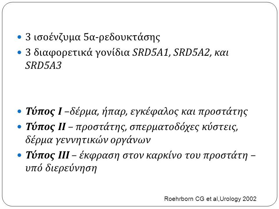 3 ισοένζυμα 5α-ρεδουκτάσης