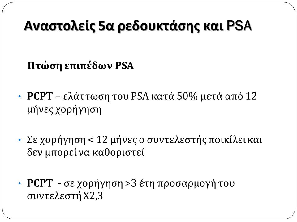 Αναστολείς 5α ρεδουκτάσης και PSA