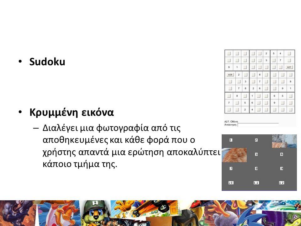 Sudoku Κρυμμένη εικόνα