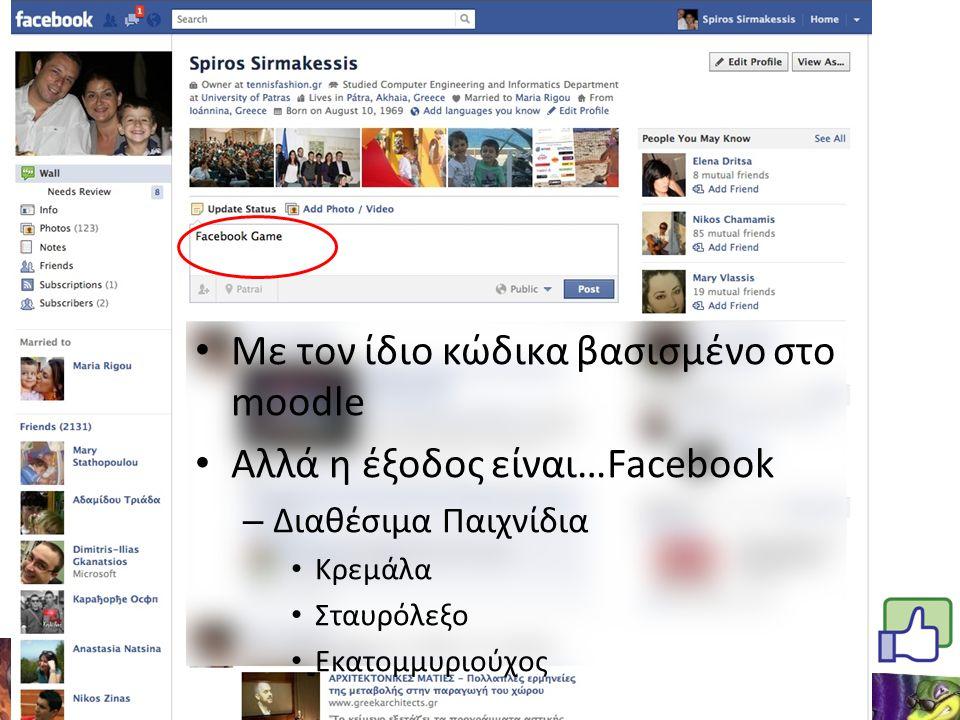 Με τον ίδιο κώδικα βασισμένο στο moodle Αλλά η έξοδος είναι…Facebook