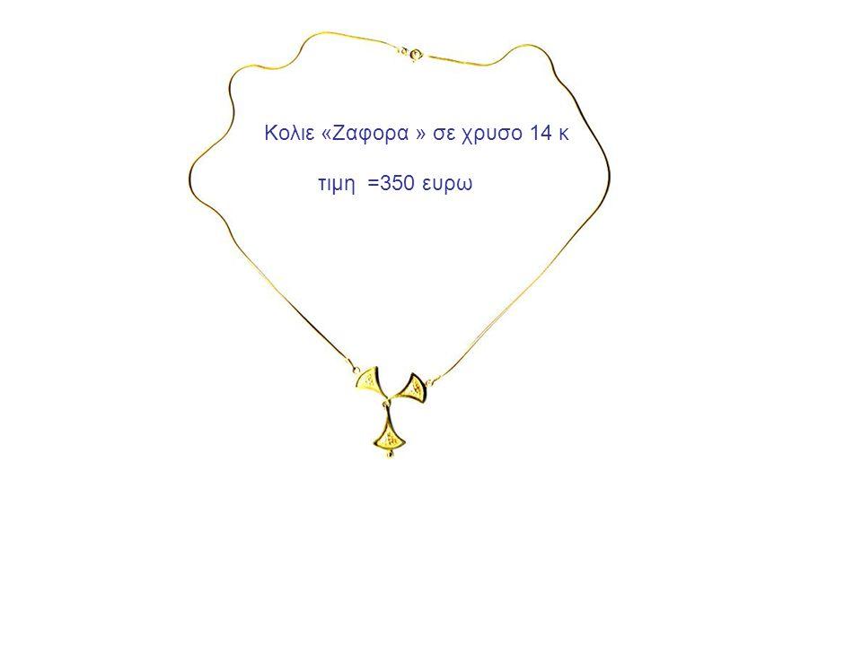 Κολιε «Ζαφορα » σε χρυσο 14 κ
