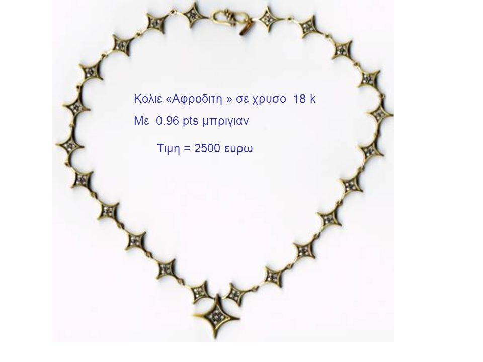 Κολιε «Αφροδιτη » σε χρυσο 18 k