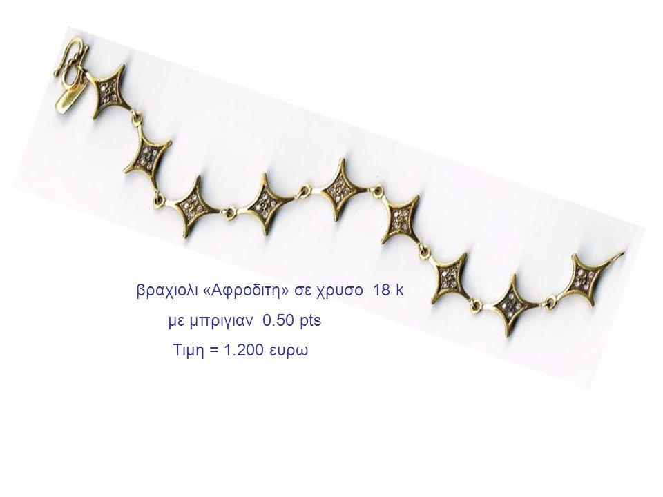 βραχιολι «Αφροδιτη» σε χρυσο 18 k