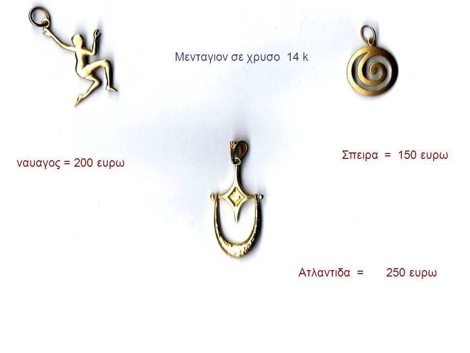 Μενταγιον σε χρυσο 14 k Σπειρα = 150 ευρω ναυαγος = 200 ευρω Ατλαντιδα = 250 ευρω
