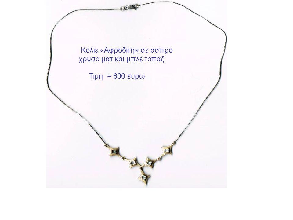 Κολιε «Αφροδιτη» σε ασπρο χρυσο ματ και μπλε τοπαζ