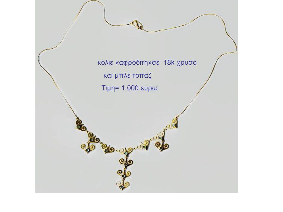 κολιε «αφροδιτη»σε 18k χρυσο