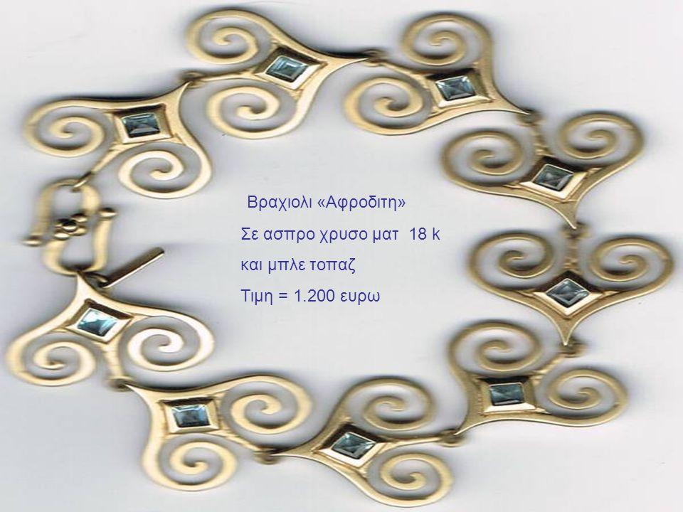 Βραχιολι «Αφροδιτη» Σε ασπρο χρυσο ματ 18 k και μπλε τοπαζ