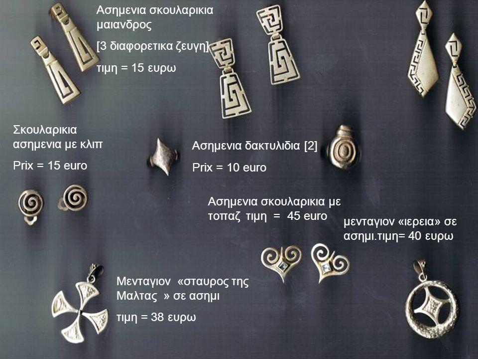 Ασημενια σκουλαρικια μαιανδρος