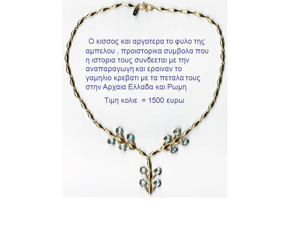 Ο κισσος και αργοτερα το φυλο της αμπελου , προιστορικα συμβολα που η ιστορια τους συνδεεται με την αναπαραγωγη και εραιναν το γαμηλιο κρεβατι με τα πεταλα τους στην Αρχαια Ελλαδα και Ρωμη