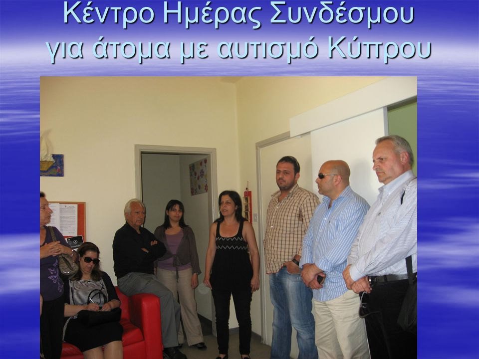 Κέντρο Ημέρας Συνδέσμου για άτομα με αυτισμό Κύπρου