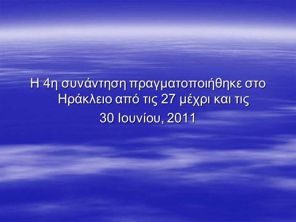 Η 4η συνάντηση πραγματοποιήθηκε στο Ηράκλειο από τις 27 μέχρι και τις