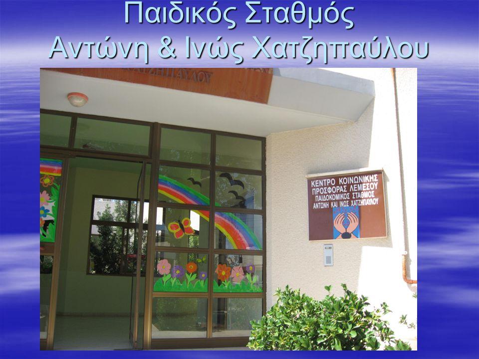 Παιδικός Σταθμός Αντώνη & Ινώς Χατζηπαύλου