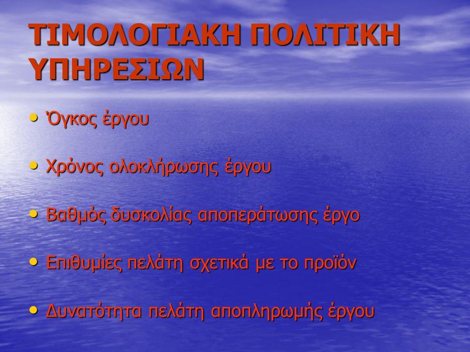 ΤΙΜΟΛΟΓΙΑΚΗ ΠΟΛΙΤΙΚΗ ΥΠΗΡΕΣΙΩΝ