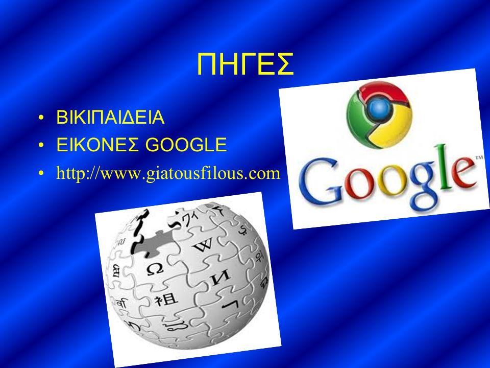 ΠΗΓΕΣ ΒΙΚΙΠΑΙΔΕΙΑ ΕΙΚΟΝΕΣ GOOGLE http://www.giatousfilous.com