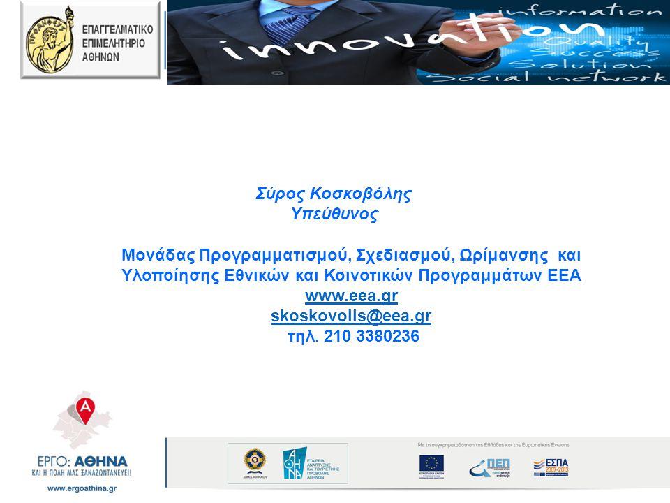 Σύρος Κοσκοβόλης Υπεύθυνος. Μονάδας Προγραμματισμού, Σχεδιασμού, Ωρίμανσης και Υλοποίησης Εθνικών και Κοινοτικών Προγραμμάτων ΕΕΑ.