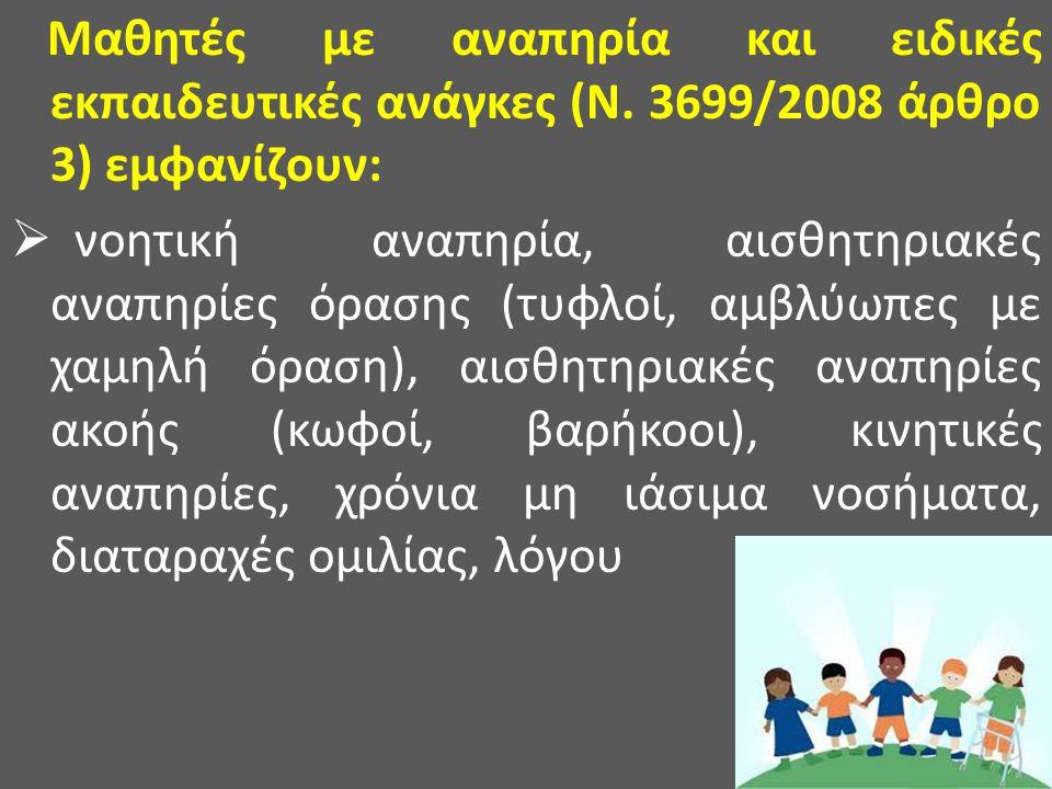 Μαθητές με αναπηρία και ειδικές εκπαιδευτικές ανάγκες (Ν
