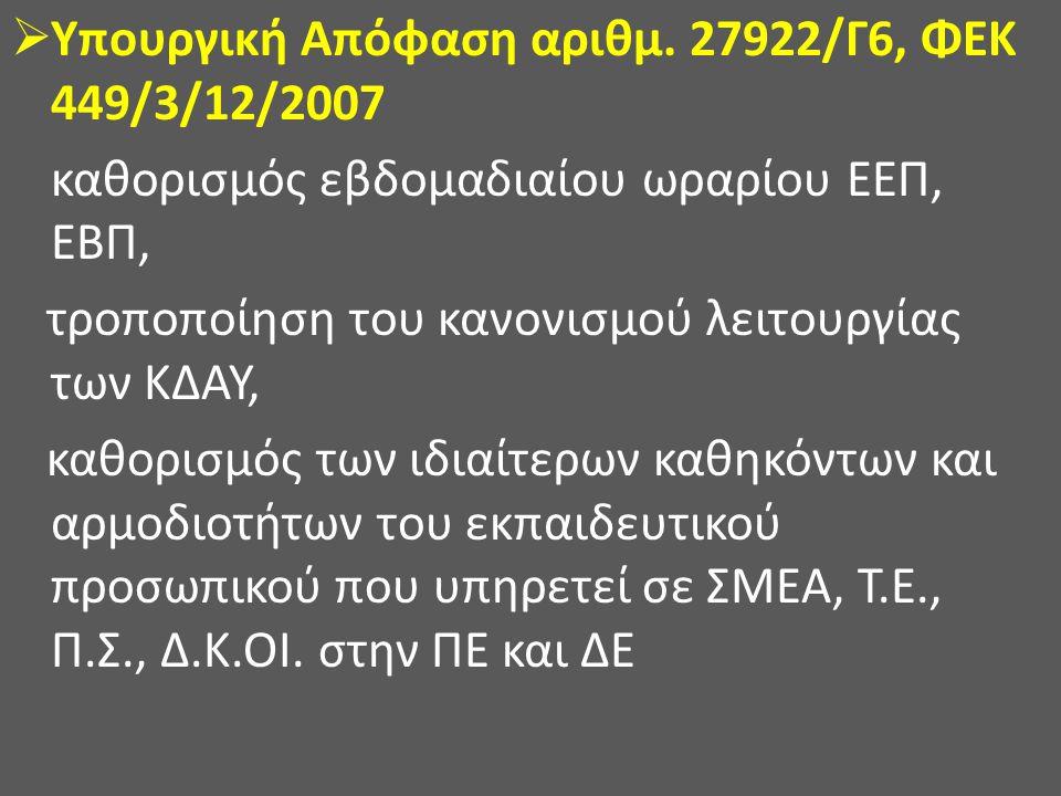 Υπουργική Απόφαση αριθμ. 27922/Γ6, ΦΕΚ 449/3/12/2007