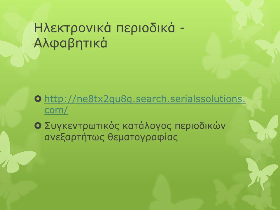 Ηλεκτρονικά περιοδικά - Αλφαβητικά
