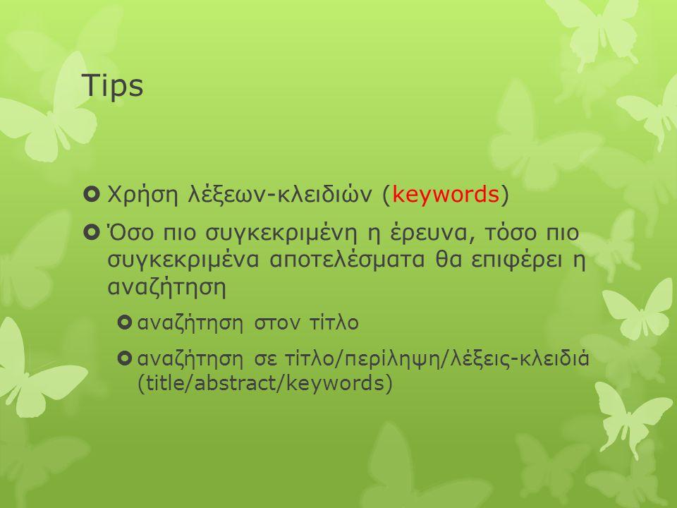 Tips Χρήση λέξεων-κλειδιών (keywords)