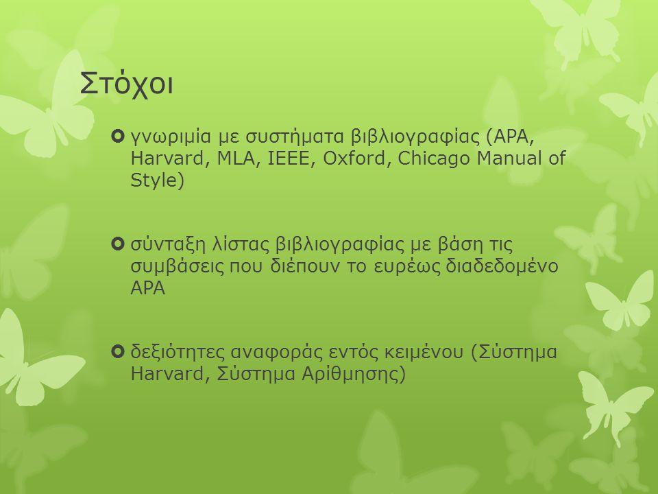 Στόχοι γνωριμία με συστήματα βιβλιογραφίας (APA, Harvard, MLA, IEEE, Oxford, Chicago Manual of Style)