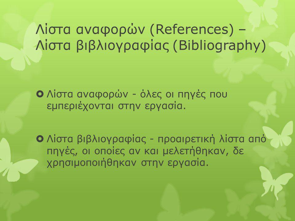 Λίστα αναφορών (References) – Λίστα βιβλιογραφίας (Bibliography)