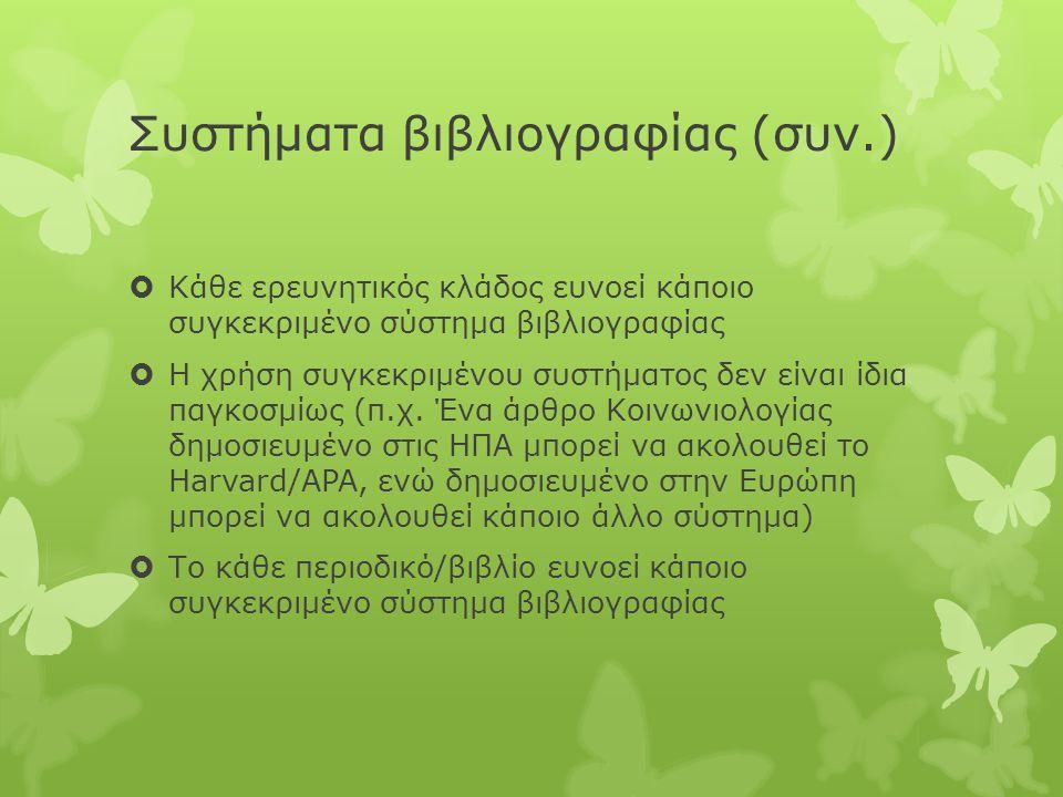 Συστήματα βιβλιογραφίας (συν.)
