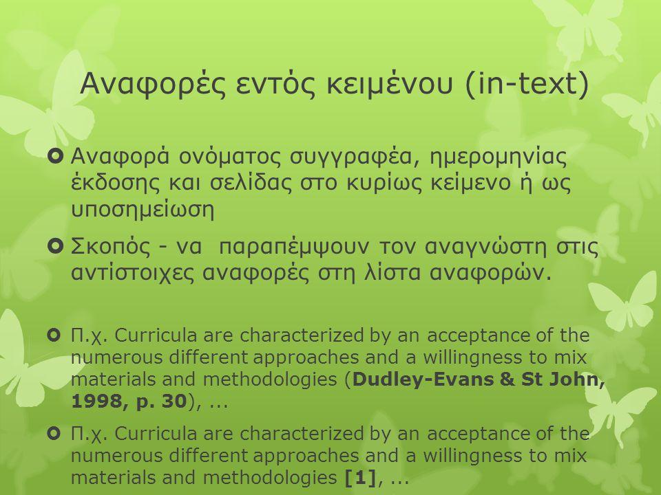 Αναφορές εντός κειμένου (in-text)