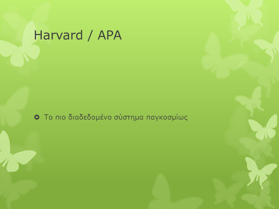 Harvard / APA Το πιο διαδεδομένο σύστημα παγκοσμίως