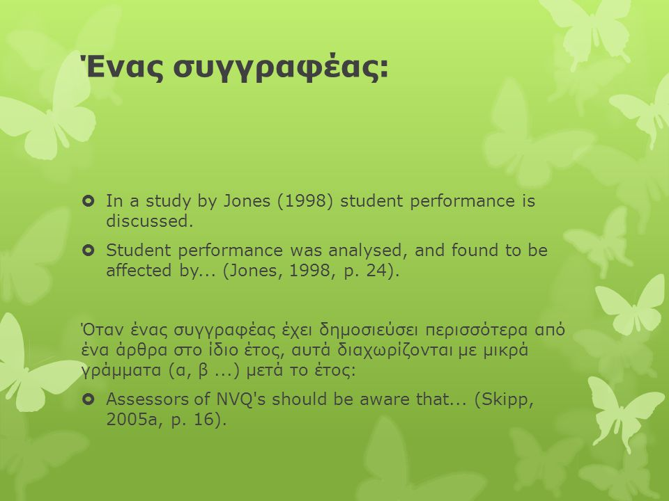 Ένας συγγραφέας: In a study by Jones (1998) student performance is discussed.