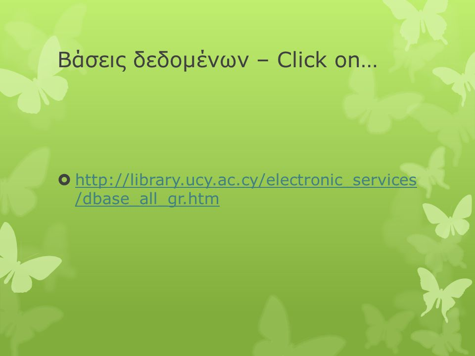 Βάσεις δεδομένων – Click on…