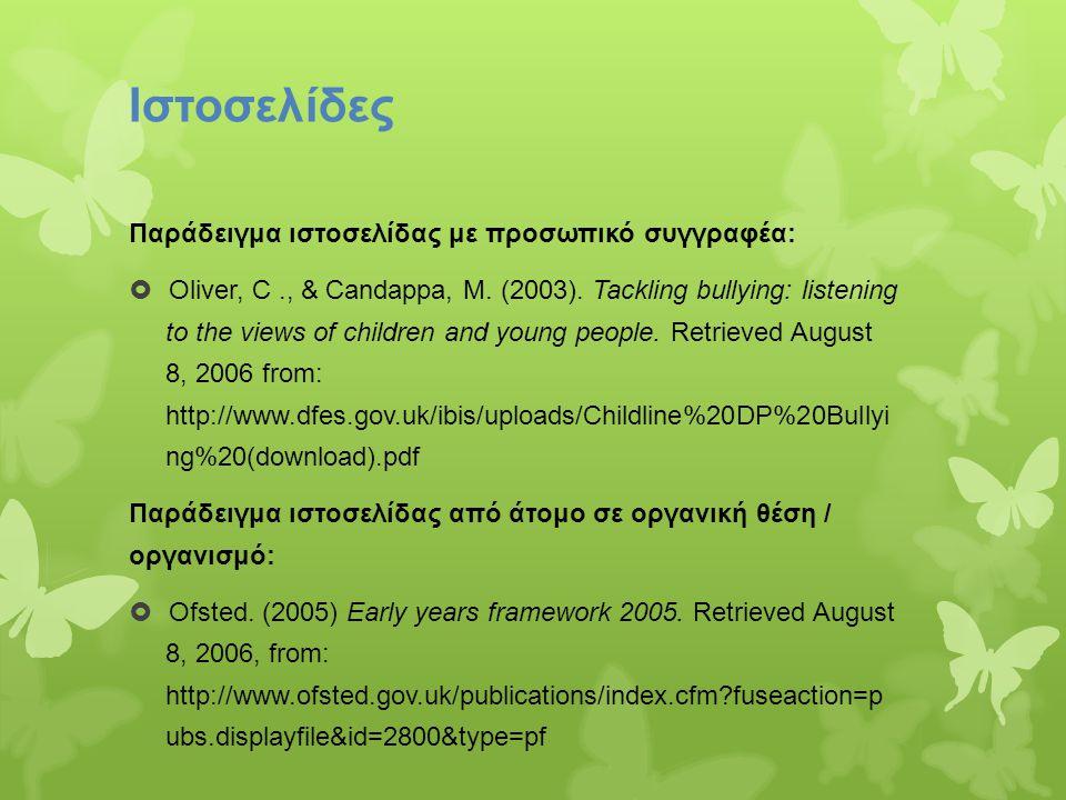 Ιστοσελίδες Παράδειγμα ιστοσελίδας με προσωπικό συγγραφέα: