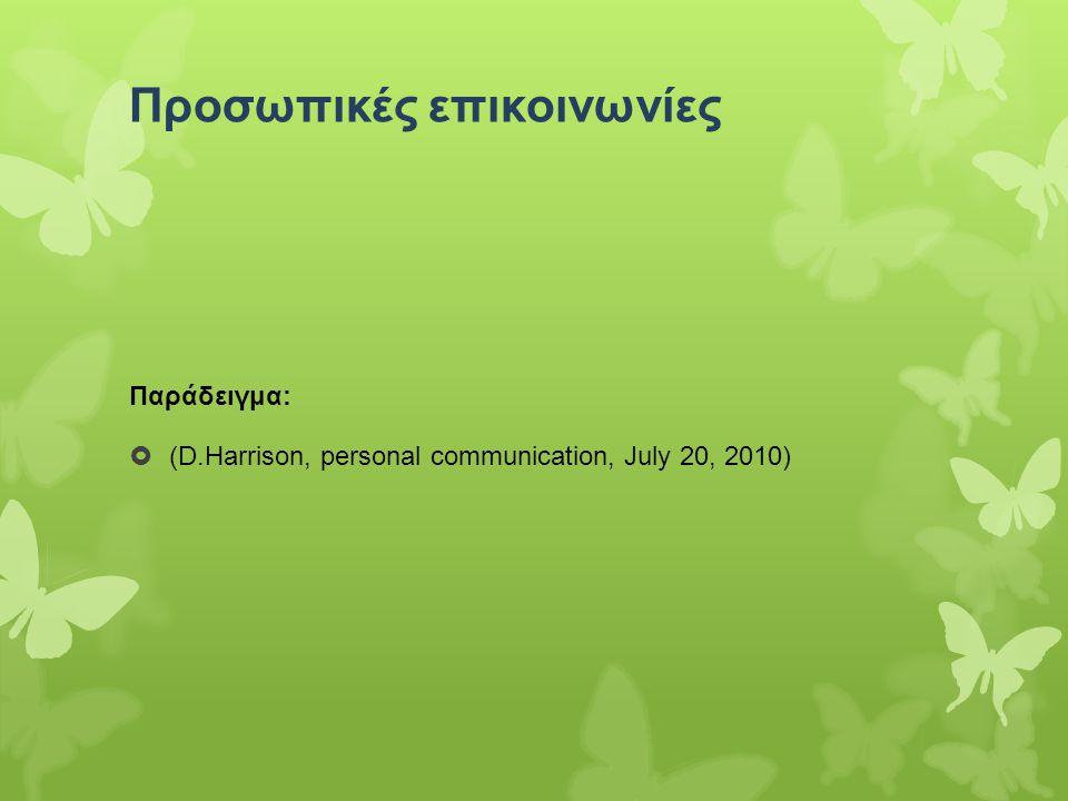 Προσωπικές επικοινωνίες