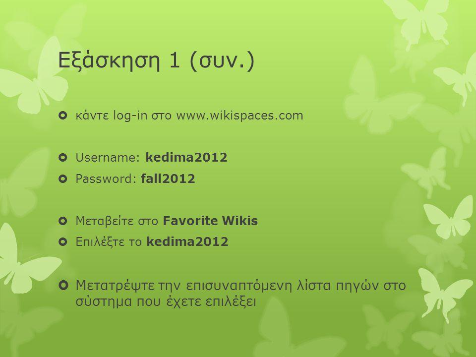 Εξάσκηση 1 (συν.) κάντε log-in στο www.wikispaces.com. Username: kedima2012. Password: fall2012. Μεταβείτε στο Favorite Wikis.