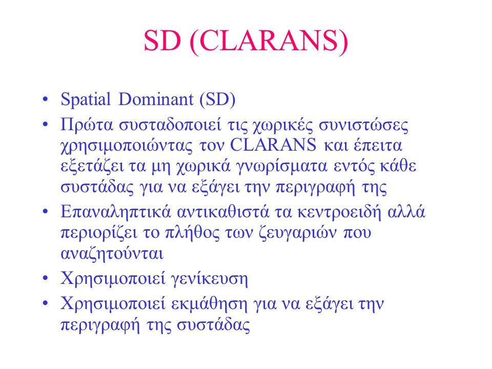 SD (CLARANS) Spatial Dominant (SD)