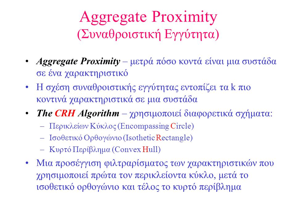 Aggregate Proximity (Συναθροιστική Εγγύτητα)