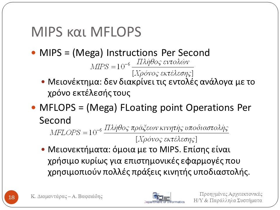 MIPS και MFLOPS MIPS = (Mega) Instructions Per Second