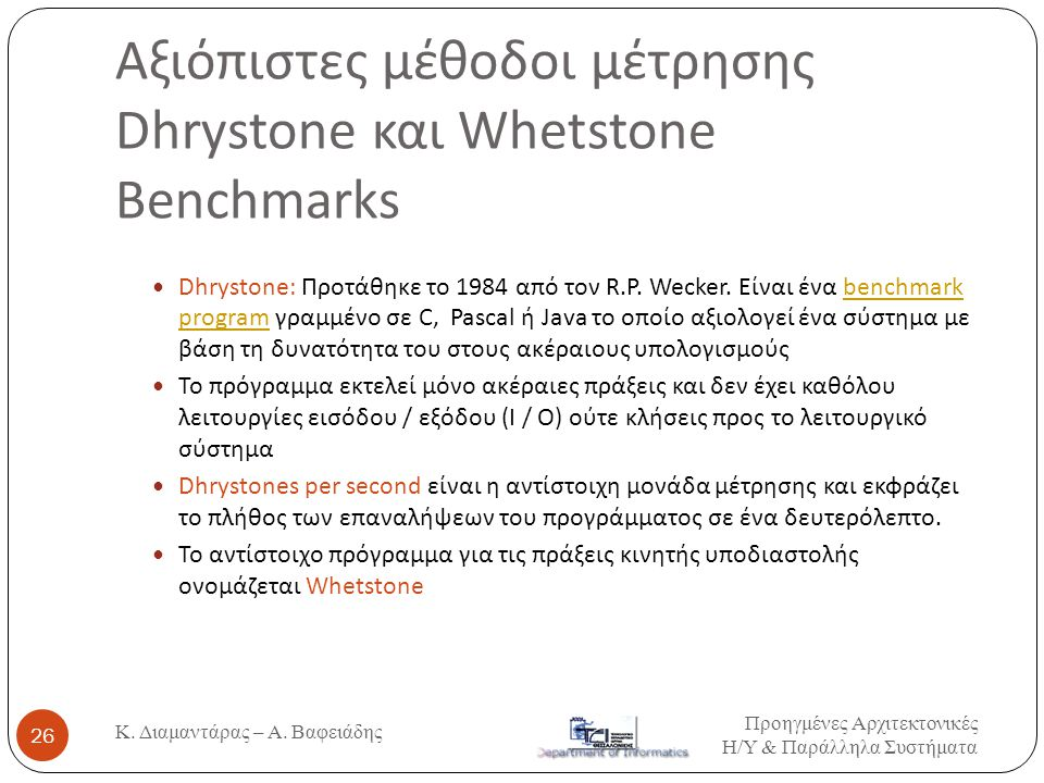 Αξιόπιστες μέθοδοι μέτρησης Dhrystone και Whetstone Benchmarks