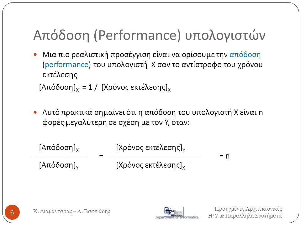 Απόδοση (Performance) υπολογιστών