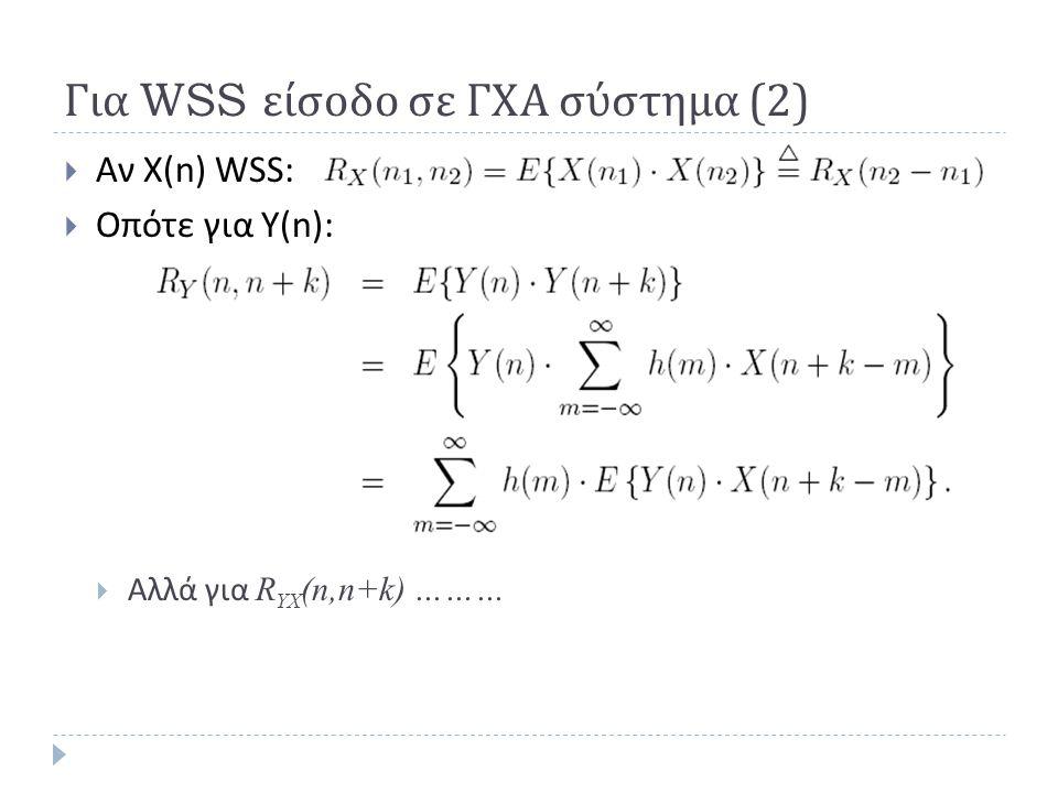 Για WSS είσοδο σε ΓΧΑ σύστημα (2)