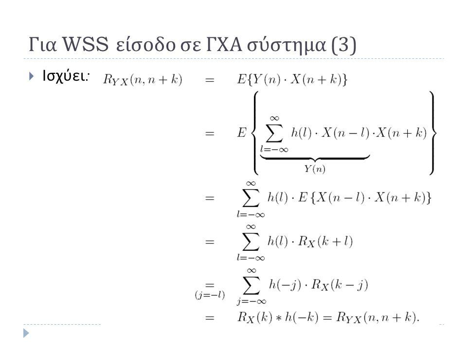 Για WSS είσοδο σε ΓΧΑ σύστημα (3)
