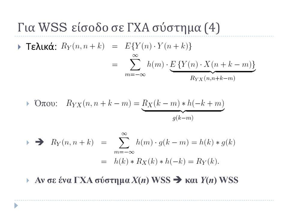 Για WSS είσοδο σε ΓΧΑ σύστημα (4)