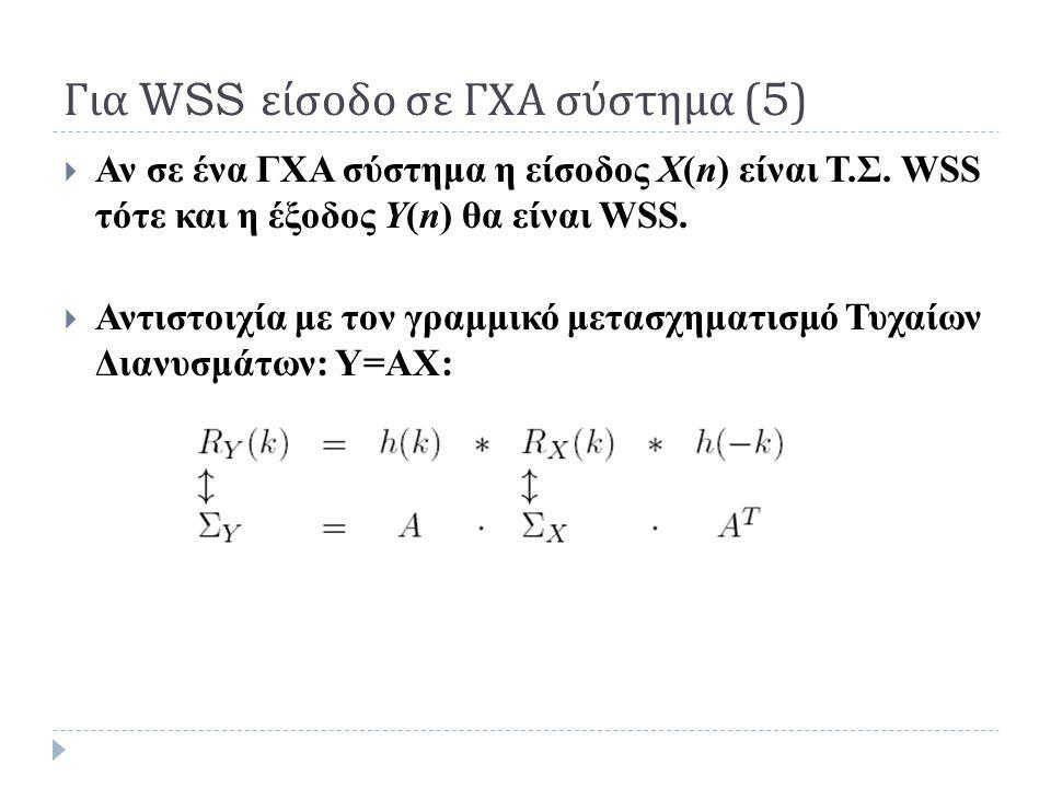 Για WSS είσοδο σε ΓΧΑ σύστημα (5)